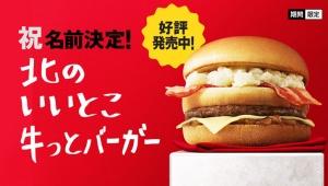 【緊急速報】名前募集バーガーの正式名称が「北のいいとこ牛っとバーガー」に決定