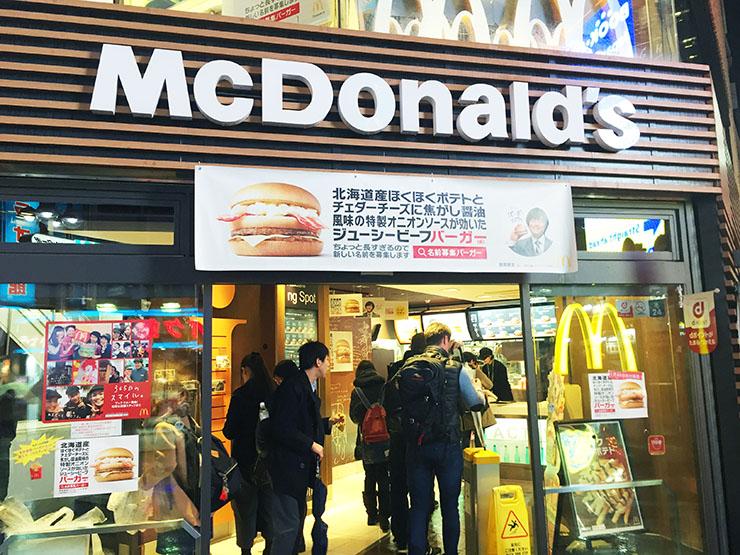 mcdonalds-namaeboshu4