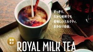 【朗報】ミスタードーナツのロイヤルミルクティ(302円)がおかわり無料 / ミスドファン歓喜