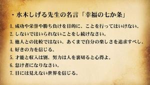 【衝撃】亡くなった水木しげる先生の名言「幸福の七か条」がインターネット上で話題