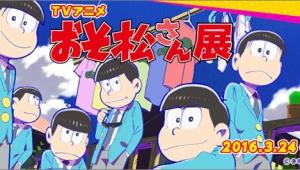今日本で最もホットな6人が中野にやってきた! TVアニメ「おそ松さん」展