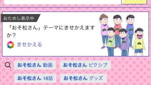【衝撃】ヤフーが腐女子に配慮 / スマホで「おそ松さん」を検索すると画面がおそ松さん仕様に