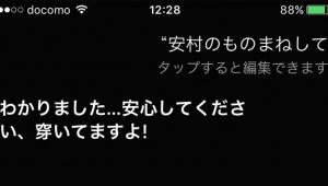 【衝撃】iPhoneのSiriが安村とアントニオ猪木のモノマネに対応 / Siri「安心して下さい穿いてますよ」
