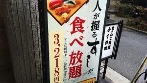 【正直グルメ批評】不快な接客とレベルの低い寿司に怒り / 神楽坂すしアカデミー