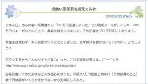 【衝撃】迷惑メール「500万円当選しました!」→ Aさん「裁判にするから絶対に払えよ」→ 裁判 → 100万円ゲット(笑)
