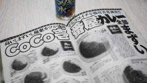【衝撃】人気雑誌がカレー屋ココイチを猛烈批判「高くてまずい」「コスパ最悪」「どうして潰れないのか意味不明」