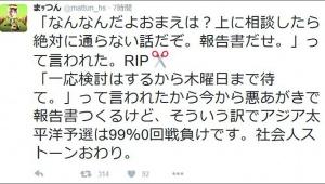 【悲劇】ゲーム大会で優勝した日本人男性! 仕事を休めず海外大会への出場断念か / 上司「なんなんだよおまえは?」