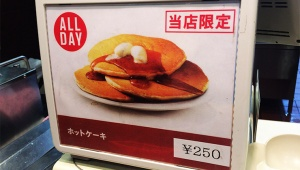 【衝撃】マック食べ放題の実施店が見つからず / マクドナルド本部も把握できず困惑「デマであれば訴訟も視野」