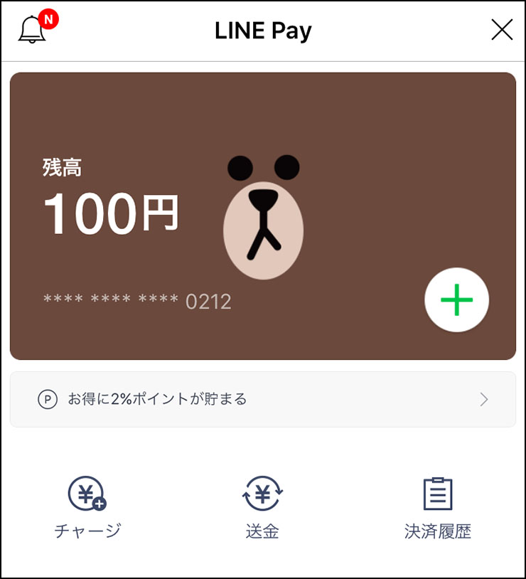 line-pay3