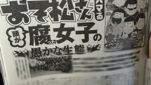【衝撃】人気雑誌がおそ松さんとファンの腐女子を批判「内容は低俗で子供騙し」「頭が腐った女子」「奇行を繰り返すメスブタども」