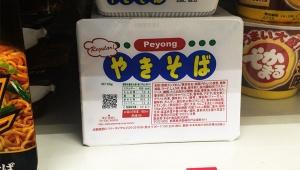 【衝撃】ペヤングの「ペヨング」がバカ売れ! セブンイレブン「凄い売り上げ」「食べ比べする人が両方買っていく」