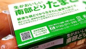 【激ウマ】抗生物質不使用の生食専用卵が優秀な件 / 岩手県田野畑村「生がおいしい南部どりたまご」