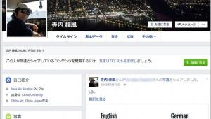 【衝撃】埼玉失踪少女事件の寺内樺風容疑者のFacebookが特定される / 実家は防犯関連会社か