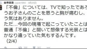 【衝撃】乙武の不倫旅行にダミー役として同伴した古市憲寿 / Twitterで「乙武の子の事を思うと胸が痛む」としながら不倫の手助け