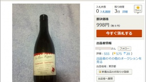 【衝撃】ダイソー100円ワイン大人気! なんと10倍の値段でヤフオク取引 / 漫画家・清野とおる先生が火付け役