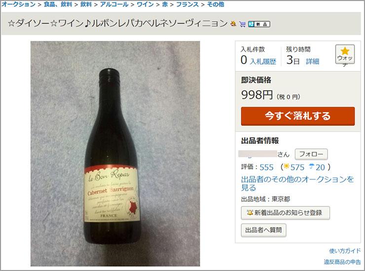wine-seino