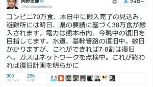 【拡散】熊本地震で炎上 / 安倍総理「店に70万食届ける」→ 国民「ふざけんな自腹で買えってか!」 → 真相判明