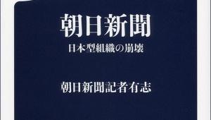【内部告発】朝日新聞の発行部数で3割水増し発覚 / 公称670万部 → 実際470万部! ついに公正取引委員会が動いた