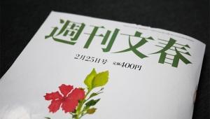 【徹底取材】スクープ連発の「週刊文春」の内部事情を公開 / こうして特派記者は取材をしている