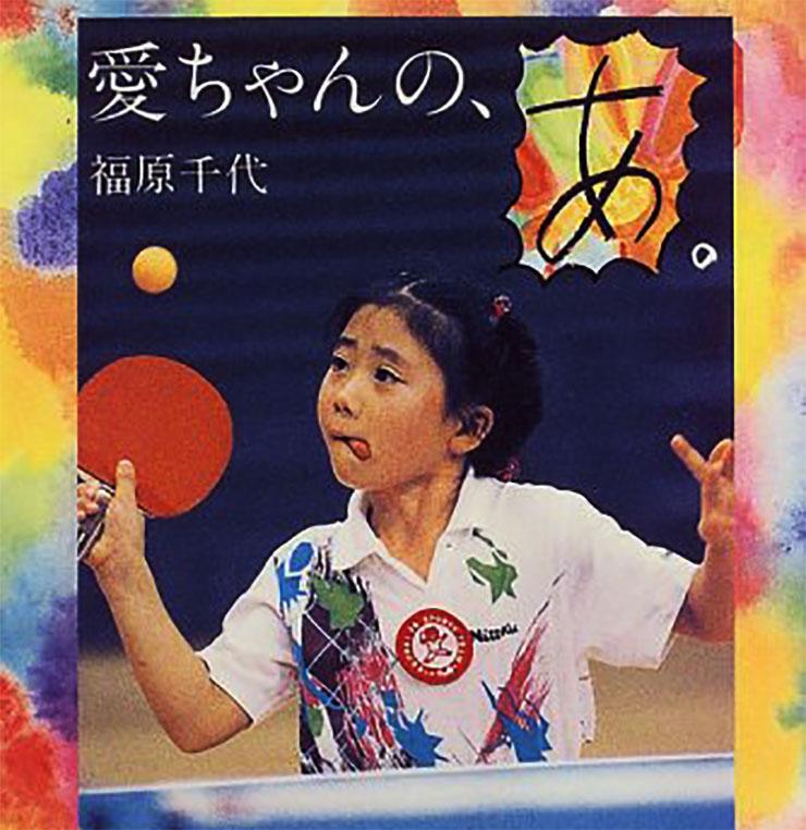 fukuhara-ai-kekkon-1