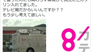 【大炎上】関西テレビ放送の車が被災地のガソリンスタンドで割り込みか / 被災者が怒り「早朝から並んでいたのに」