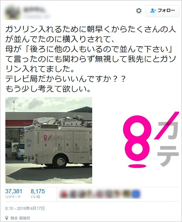 関 テレ ニュース