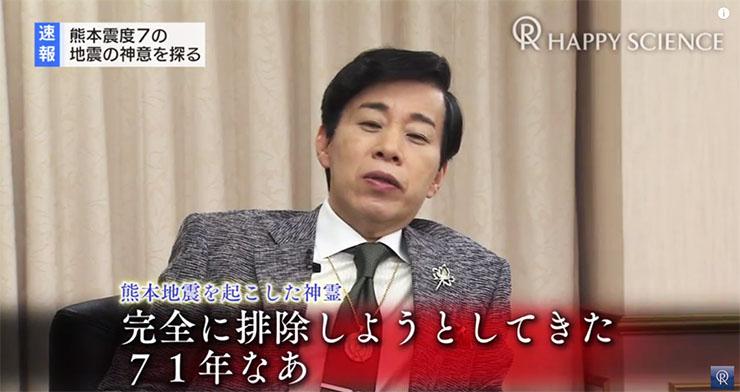 【炎上】熊本地震は許しがたい日本人への天罰! 幸福の科学・大川隆法の発言に日本国民がブチギレ激怒©2ch.netYouTube動画>1本 ->画像>78枚