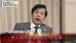 【炎上】熊本地震は「許しがたい日本人」への天罰! 幸福の科学・大川隆法の発言に日本国民がブチギレ激怒