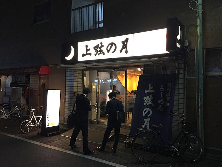 jougen-no-tsuki-ramen4