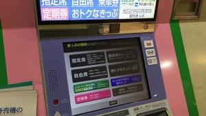 【動画あり】鉄道オタク「新幹線の券売機で山手線の切符が買えるのになあ! なんでみんな行列に並んで普通の券売機で買うんだろう」