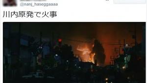 【熊本地震】大激怒! 愉快犯が「川内原発で火事」とデマを拡散 / 鹿児島県警察「そんな情報は入ってない」