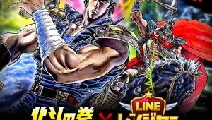 【衝撃】漫画「北斗の拳」と「LINEレンジャー」がコラボ! おなじみのLINEキャラクターに北斗神拳が炸裂(笑)