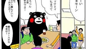 【熊本地震】人気漫画家・石原まこちん先生がくまモン出演漫画を執筆「漫画家として出来る何かである事と信じ、描いてみました」
