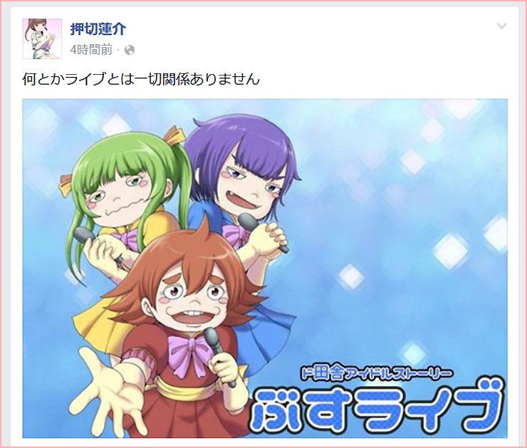 oshikiri-rensuke-busu-live