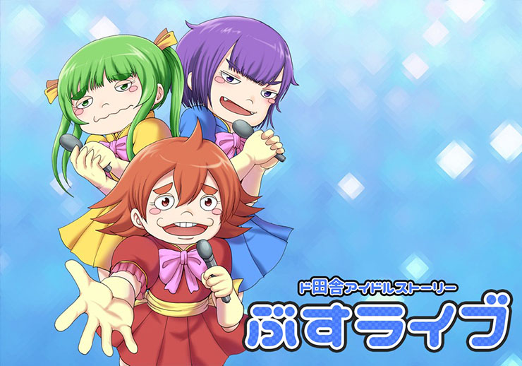 oshikiri-rensuke-busu-live1