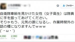 【激怒】熊本地震で大炎上! 元自衛隊員が「自衛隊を見かけた女子高生は手を振って」と発言 → 大炎上「慰安婦か?」「女性軽視だ」