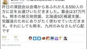 【大炎上】共産党が「熊本地震募金と称して政治資金を集めてる!」と国民大激怒 / しかも熊本地震募金の行き先が「日本共産党」