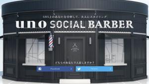 【激ヤバ】SNSで自分が他人にどう思われているか診断するソーシャル性格分析サービス「uno SOCIAL BARBER」開始