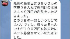 【熊本地震】与沢翼が一日で稼いだ449万円のうち100万円を被災地に寄付「微々たるもんですが」