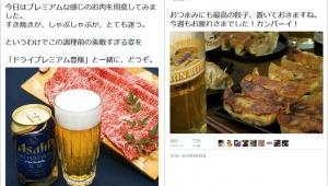 【金曜夜のビール】キリンとアサヒが同じ時間に同じようなツイートをしてるんだが(笑)