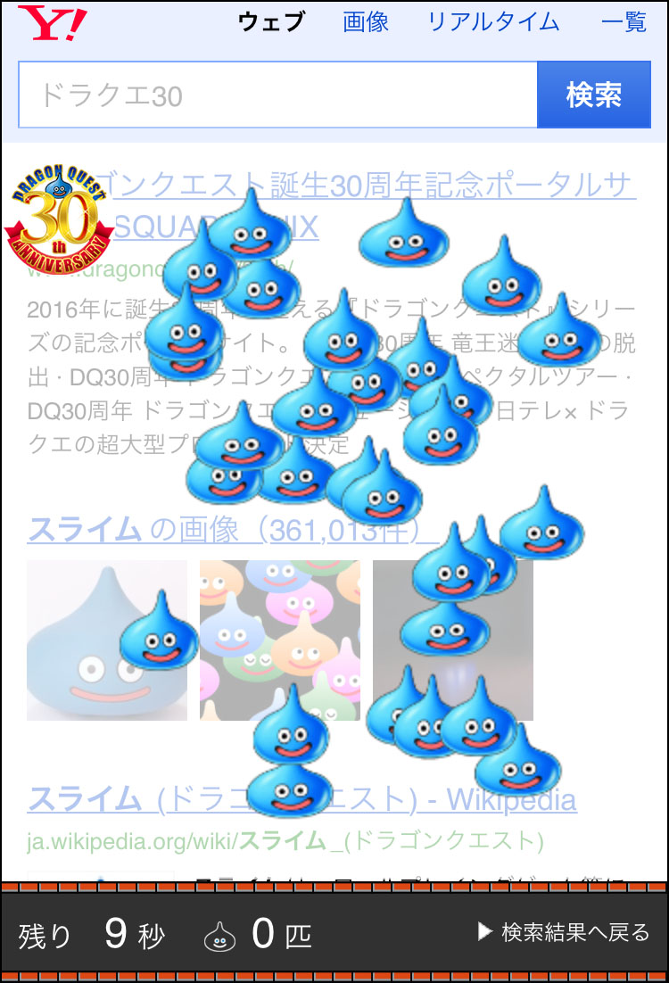 dragonquest-30th-1
