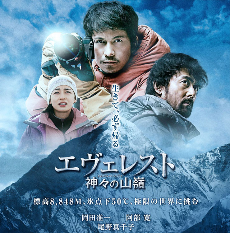 everest-movie1