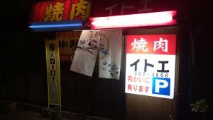 【激ウマ】高知市民が絶賛する創業38年の焼肉屋「イトエ」が素晴らしすぎる件 / 愛されるイトエおばあちゃん