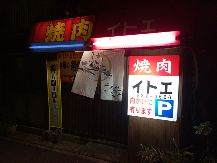 itoe-kochi3