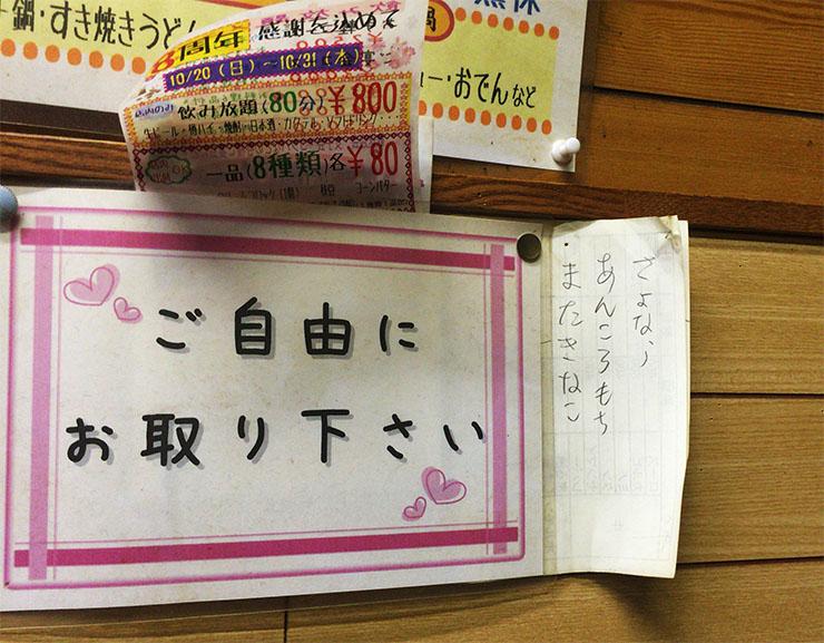 itoe-kochi4