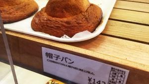 【衝撃】高知県民しか知らない「帽子パン」が激ウマな件 / 高知県出身者「東京の人が帽子パン知らなくて愕然とした」
