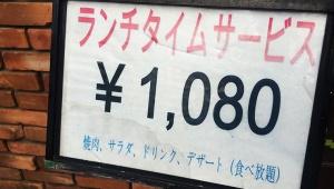 【グルメ革命】新宿で焼肉食べ放題1080円が本当にスゴイ / ドリンクもスープも飲み放題! 味仙荘