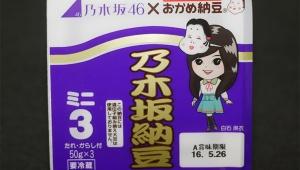 【衝撃】美女たちの味がする!? 乃木坂46の納豆がすっげーネバネバ! セブンイレブンで売り切れ続出