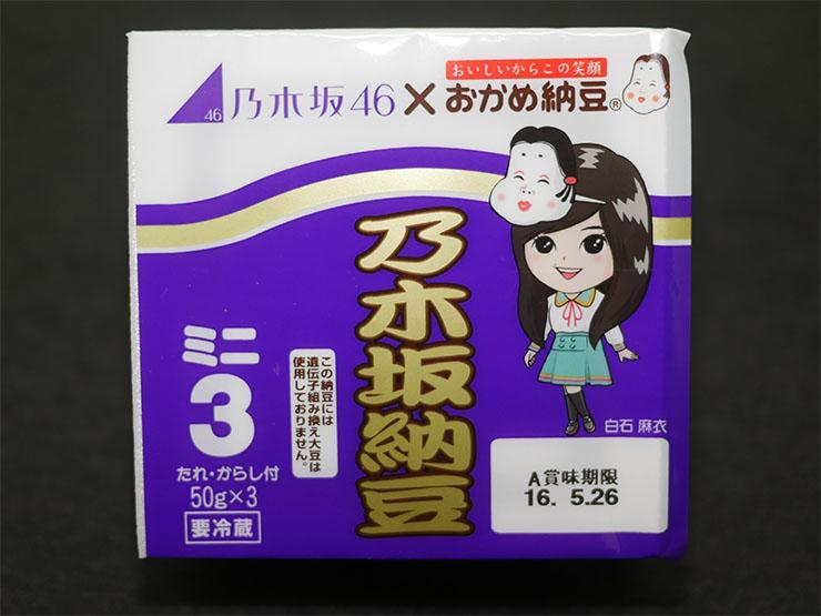 nogizaka46-natto2