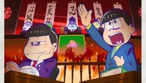【衝撃事実】おそ松さんグッズは全部バカ売れするわけじゃない! 六つ子格差で「カラ松」と「一松」が大人気